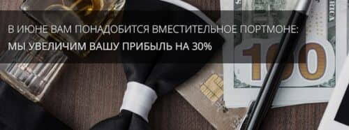 Приумножьте свою прибыль на 30% с AMarkets