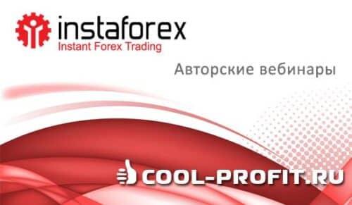 Расписание бесплатных вебинаров от брокера InstaForex на следующую неделю
