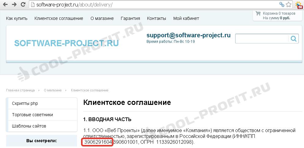 Сайт ООО Вебпроекты (для cool-profit.ru)