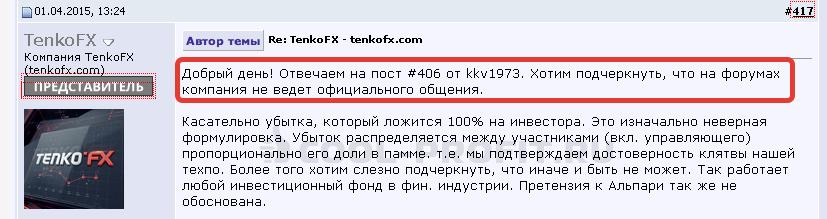 Сообщение представителя тенко о том что все ответы не являются официальными (для cool-profit.ru)