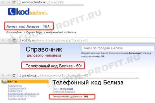 Телефонный код Белиза (для cool-profit.ru)