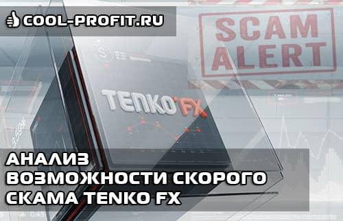 анализ возможности скорого скама TENKOFX (cool-profit.ru)