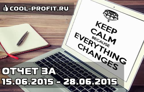 отчет по инвестированию в интернет за июнь 2015 - 15.06.2015-28.06.2015 cool-profit.ru