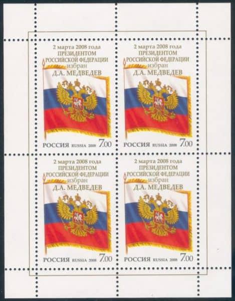 2008 год Вступление в должность президента РФ Медведева Д.А.