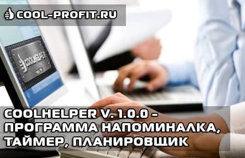 CoolHelper v. 1.0.0 — программа напоминалка, таймер, планировщик