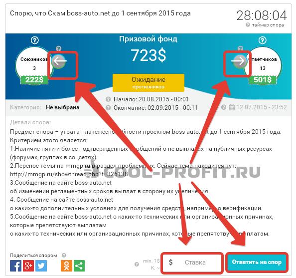 Действия для участия в споре betonmoney.com (для cool-profit.ru)