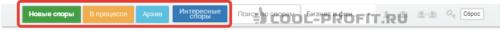 Фильтрация споров по типу (для cool-profit.ru)