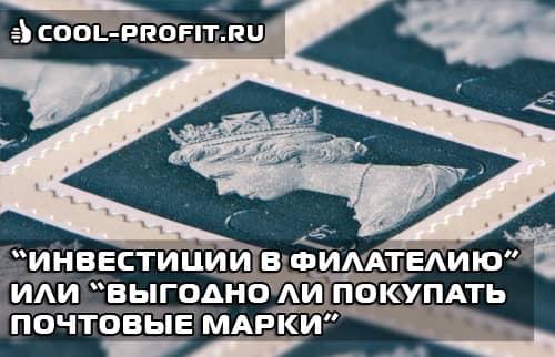 Инвестиции в филателию или Выгодно ли покупать почтовые марки (COOL-PROFIT.RU)