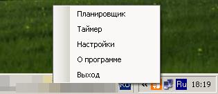 Меню программы CoolHelper (для cool-profit.ru)