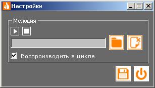Настройки  программы CoolHelper (для cool-profit.ru)