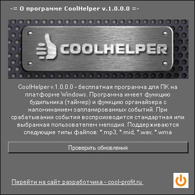 О программе CoolHelper (для cool-profit.ru)