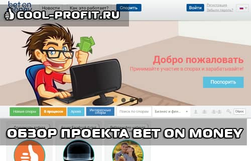 Обзор проекта BetOnMoney
