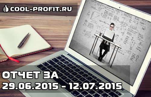 Онлайн инвестиции. Отчет инвестора. Июль. 29.06.2015 — 12.07.2015 (cool-profit.ru)