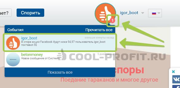 Системное уведомление о принятии ставки на спор betonmoney.com (для cool-profit.ru)