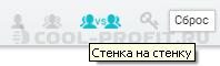 Вид спора betonmoney.com - Стенка на стенку (для cool-profit.ru)