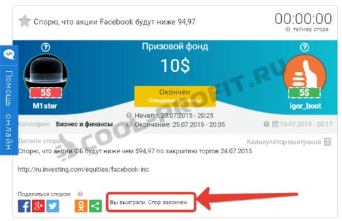 Выигрыш Спора 2 на BetOnMoney (для cool-profit.ru)
