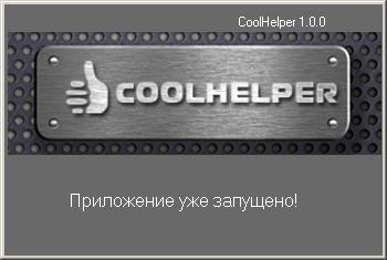 Заставка CoolHelper при повторном запуске (для cool-profit.ru)