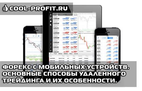 Форекс с мобильных устройств. Основные способы удаленного трейдинга и их особенности (cool-profit.ru)