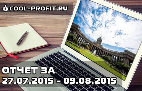 Лето в Питере. Отчет инвестора. Июль-Август. 27.07.2015 — 09.08.2015 (cool-profit.ru)