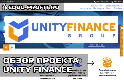 Обзор проекта Unity Finance (COOL-PROFIT.RU)