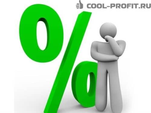 procentnaja-stavka