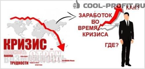 investitsii-vo-vremya-krizisa